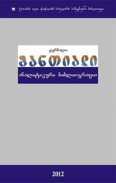"""ჟურნალ """"განთიადის"""" ანალიტიკური ბიბლიოგრაფია, წიგნი I"""